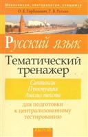 Русский язык Тематич. тренажер Синтаксис...