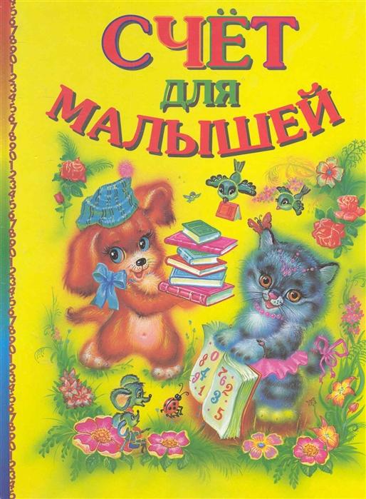 Гончарова А. Счет для малышей