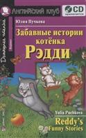 Забавные истории котенка Рэдди Дом.чтение