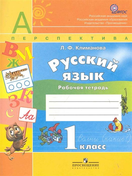 Русский язык Р т 1 кл