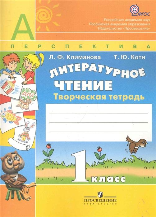 все цены на Климанова Л., Коти Т. Литературное чтение 1 кл Творч тетрадь онлайн