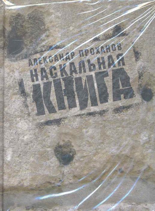 Проханов А. Наскальная книга недорого
