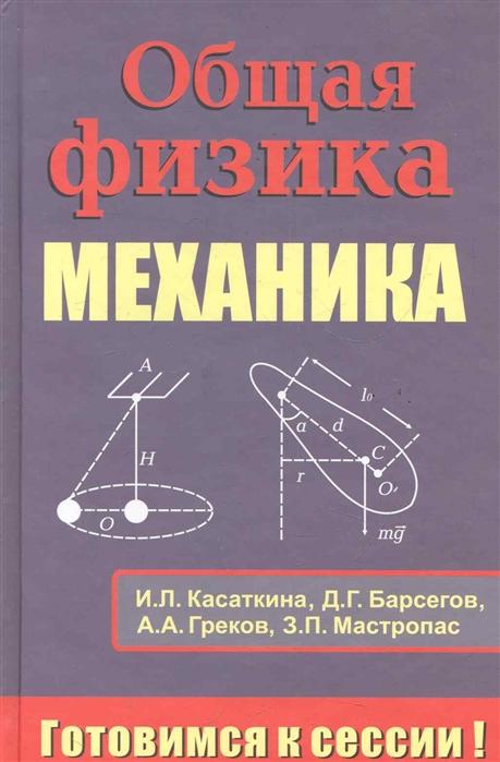 Касаткина И., Барсегов Д. и др. Общая физика Механика все цены