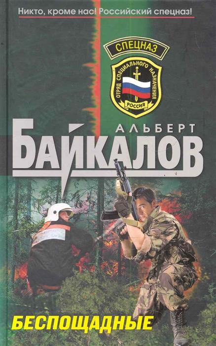 Байкалов А. Беспощадные байкалов а проклятие изгнанных isbn 9785699640270