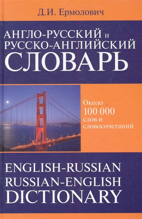 Ермолович Д. Англо-русский и рус -англ словарь
