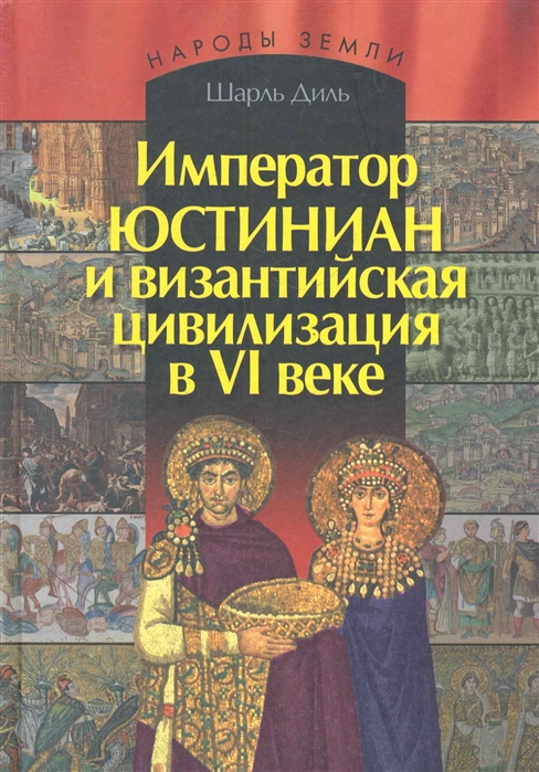 Император Юстиниан и византийская цивилизация в 6 веке