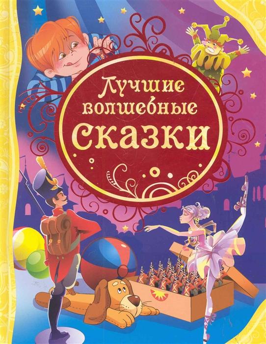 Зарочинцева Н. (ред.) Лучшие волшебные сказки