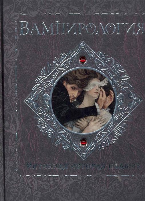 Вампирология Истинная история падших вампирология истинная история падших
