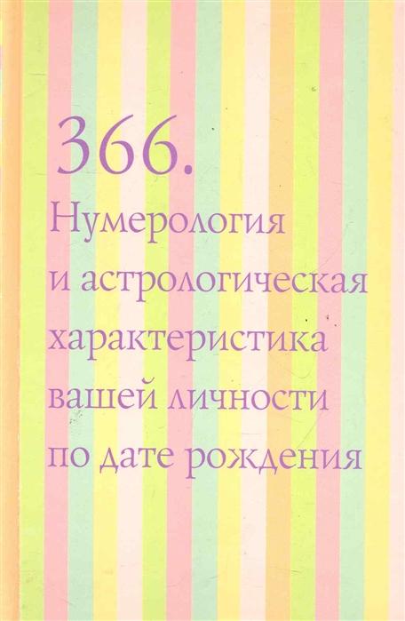 366 Нумерология и астролог характеристика вашей личности