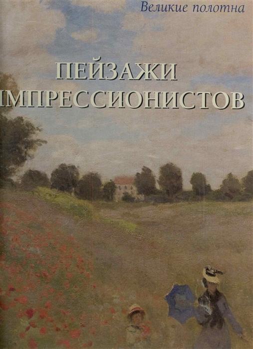 Фото - Киселев А. Пейзажи импрессионистов киселев н шоу ушастых вундеркиндов