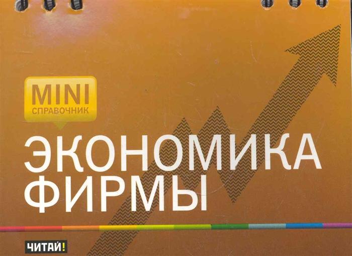 Растова Ю., Малахов Р. и др. Экономика фирмы недорого