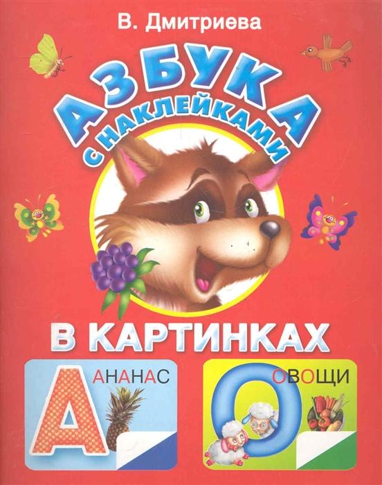 Дмитриева В. Азбука с наклейками в картинках дмитриева в г двинина л в азбука в картинках
