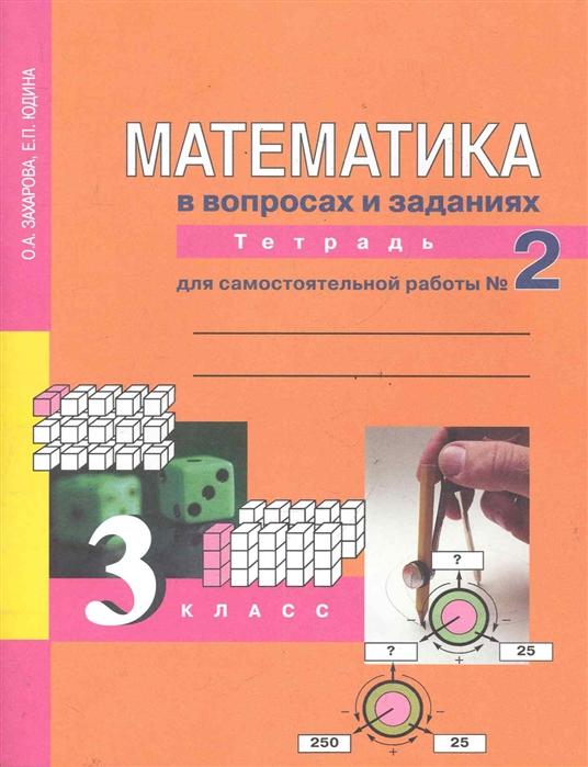 все цены на Захарова О., Юдина Е. Математика в вопросах и заданиях 3 кл Тетрадь 2 онлайн