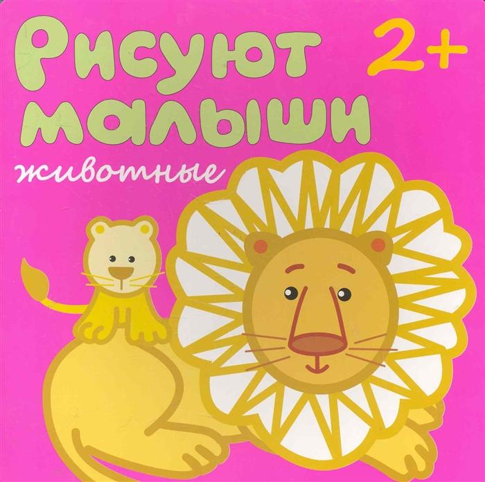 Купить Рисуют малыши Животные, Мозаика-Синтез, Книги - игрушки