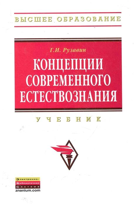 Рузавин Г. Концепции современного естествознания Учебник