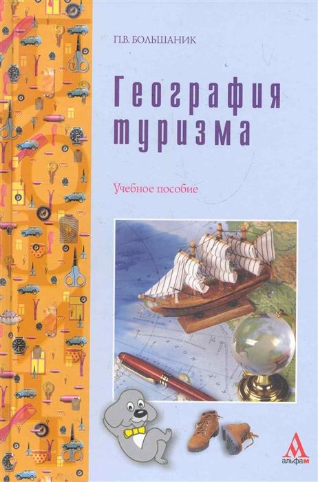 Большаник П. География туризма Уч пос