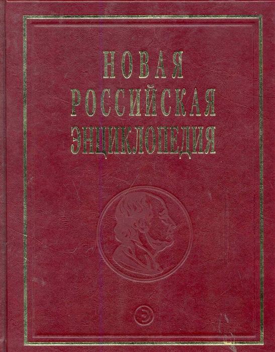 Новая Российская эциклопедия т 9