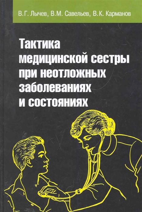 Лычев В., Савельев В., Карманов В. Тактика медицинской сестры при неотложных заболеваниях