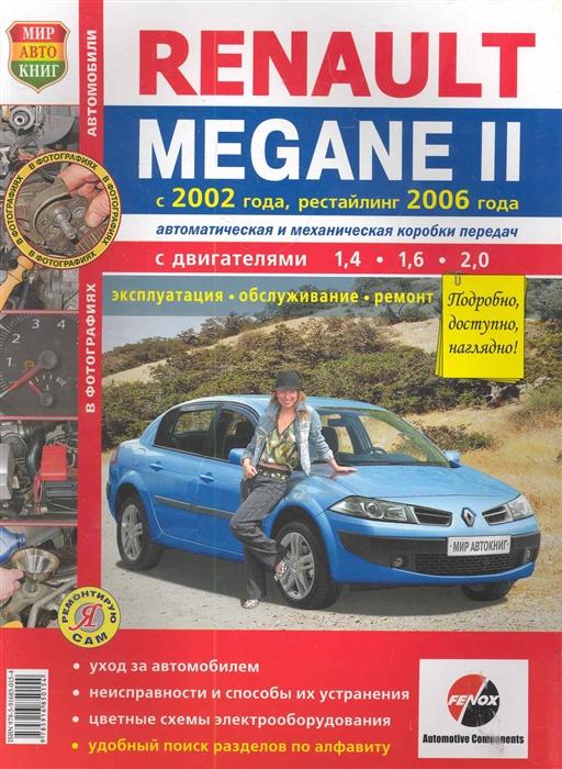 Автомобили Renault Megane 2 fs 7701039565 7702127213 for renault megane