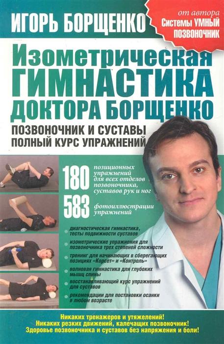 Изометрическая гимнастика доктора Борщенко Позвоночник и суставы