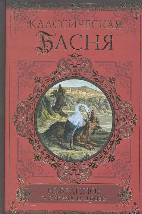 Бондарь-Терещенко И. (сост.) Классическая басня Избранное в стихах и прозе