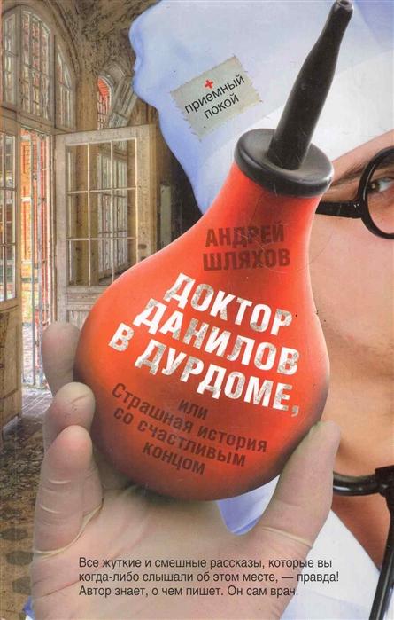 купить Шляхов А. Доктор Данилов в дурдоме по цене 195 рублей
