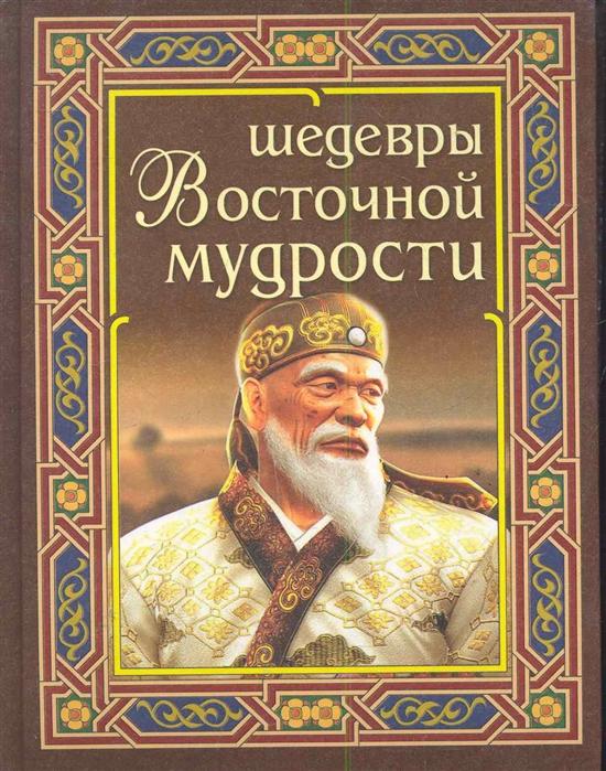 Шедевры восточной мудрости к мудрости ступенька