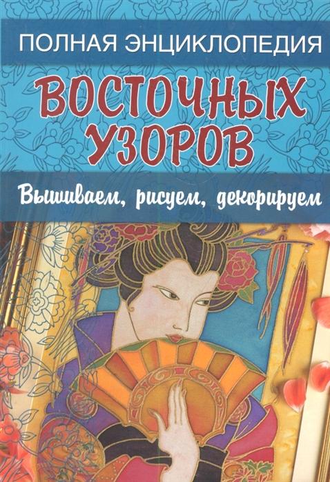 Зуевская Е. (ред.) Полная энциклопедия восточных узоров