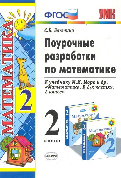 Поурочные разработки по математике 2 класс К учебнику М И Моро и др