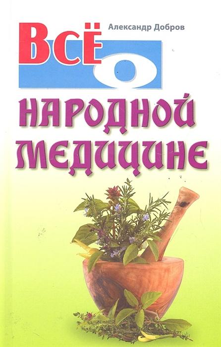 Добров А. Все о народной медицине цветы бузины в народной медицине