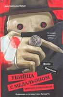 Убийца с медальоном святого Христофора АСТ