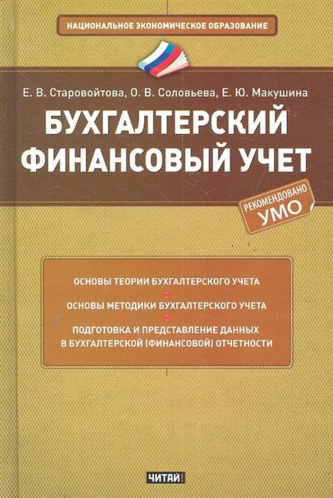 Старовойтова Е., Соловьева Е. и др. Бухгалтерский финансовый учет