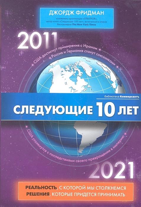 Следующие 10 лет