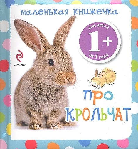 Фото - Саломатина Е. (ред.) Про крольчат саломатина е ред объемная аппликация цыплята