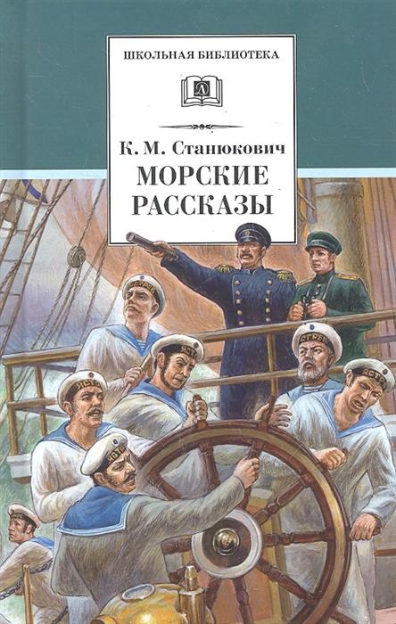 цена на Станюкович К. Морские рассказы