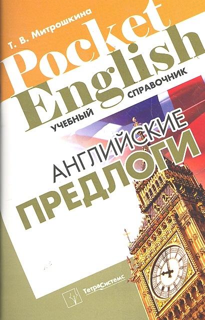 Митрошкина Т. Английские предлоги английские предлоги места