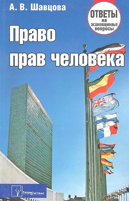 Шавцова А. Право прав человека Ответы на экз вопросы