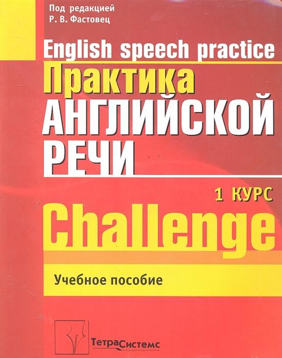 Фастовец Р. (ред.) Практика англ речи English Speech Practice Курс 1