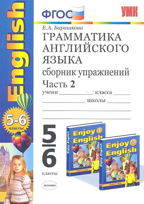 Барашкова Е. Грамматика англ яз 5-6 кл ч 2 Сб упр цена