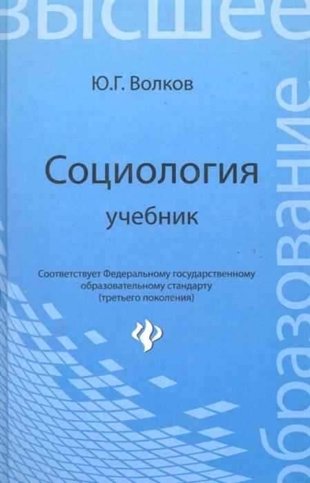 Фото - Волков Ю. Социология Учебник волков ю photografer подглядывающий