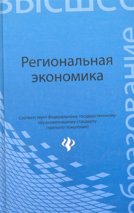 Чапек В. и др. Региональная экономика цена и фото