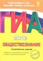 ГИА 2012 Обществознание Трениров. задания 9 кл.