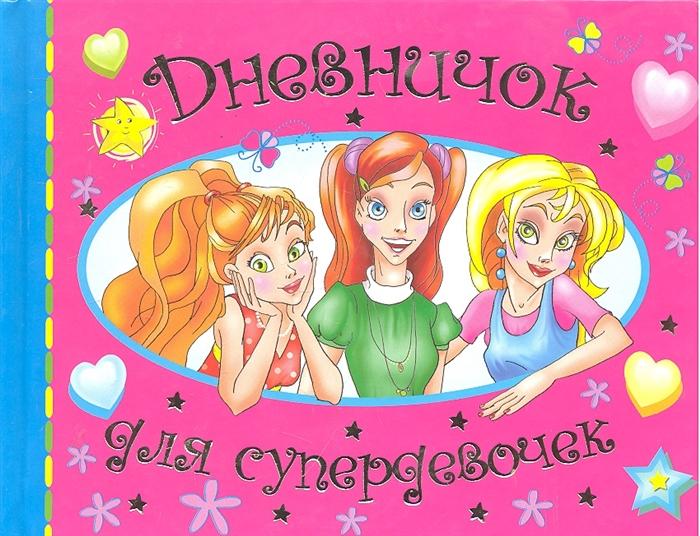 Дмитриева В. Дневничок для супердевочек дмитриева в г дневничок с наклейками для девочки
