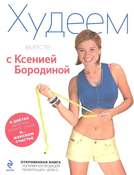 Худеем вместе с Ксенией Бородиной О диетах