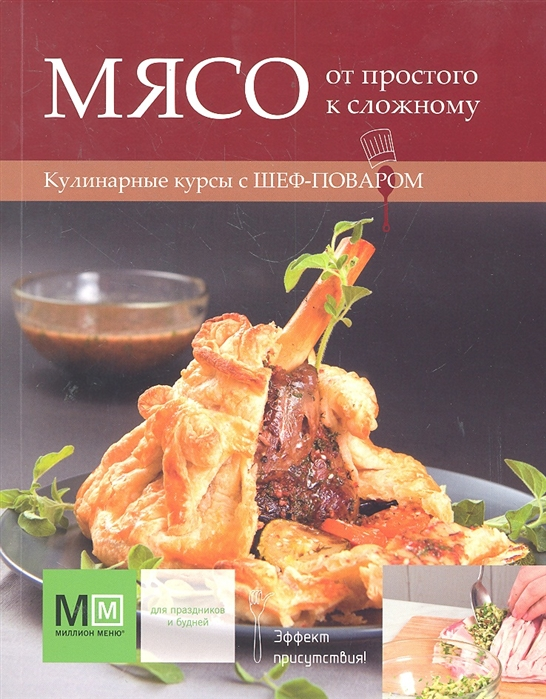 Мясо от простого к сложному