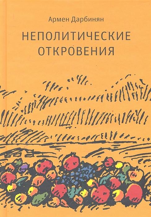 Дарбинян А. Неполитические откровения анна дарбинян знал только он