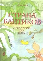 Страна бантиков Стихи и сказки для детей