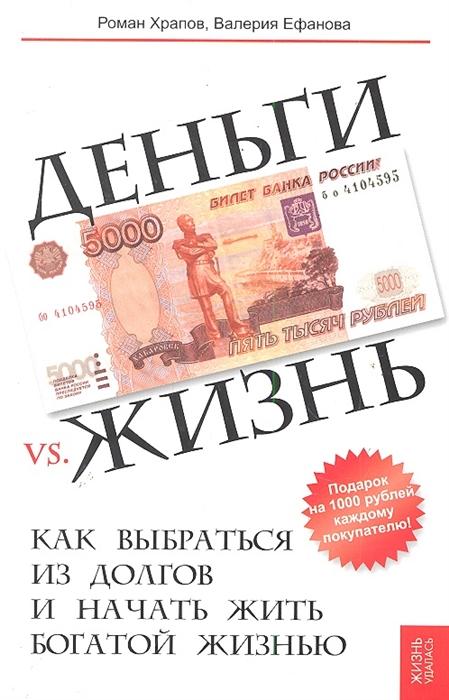 Деньги vs жизнь Как выбраться из долгов и начать жить богатой жизнью