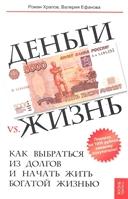 Деньги vs жизнь Как выбраться из долгов и