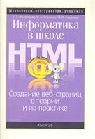 Информатика в школе Создание веб-страниц в теории и на практике